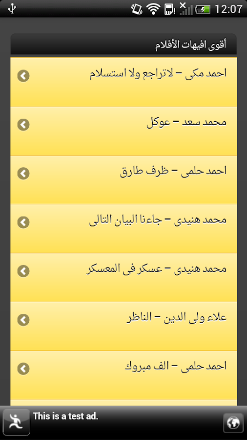 نكت وافشات - screenshot