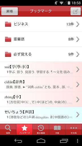 玩書籍App|中日・日中辞典 公式アプリ|ビッグローブ辞書免費|APP試玩