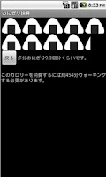 Screenshot of おにぎりカロリー
