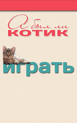 А был ли котик: слова на фото