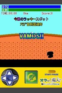 Roard to Brazil- screenshot thumbnail