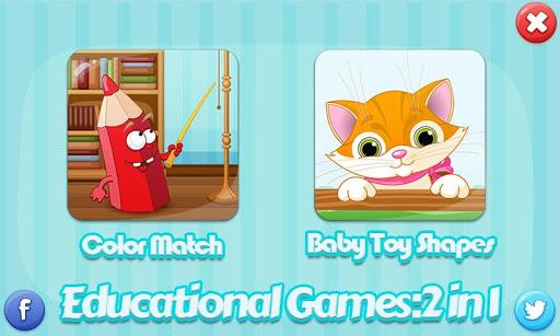 教育遊戲2合1