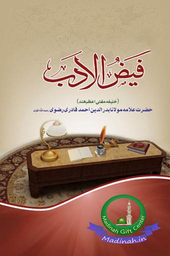 Faizul Adab Darsi Book