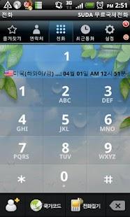 SUDA 무료국제전화- screenshot thumbnail
