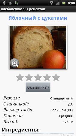 Breadmaker: 50+ recipes 13 screenshot 463172