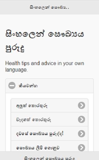 Health Advice in Sinhala