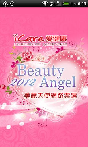 iCare美麗天使