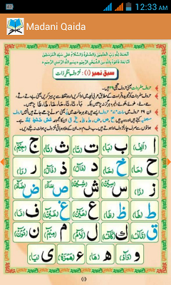 Madani Qaida - screenshot