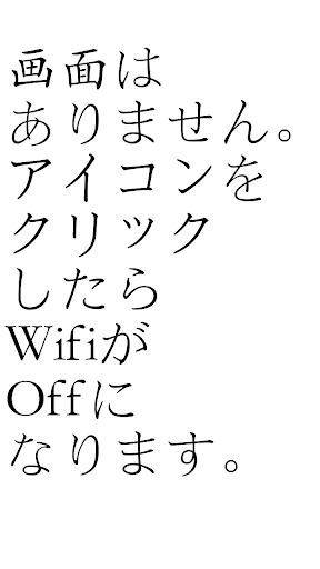 即 Wifi Off