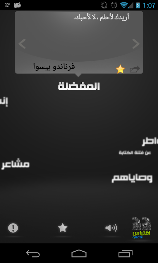 ‫اقتباس‬‎- screenshot