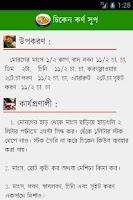 Screenshot of Bangla Recipe