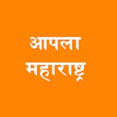 Marathi GK आपला महाराष्ट्र