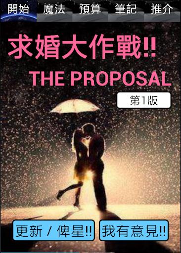 求婚大作戰 THE PROPOSAL