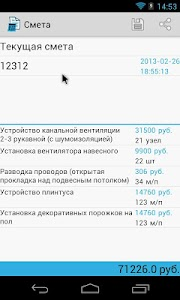 Смета screenshot 1