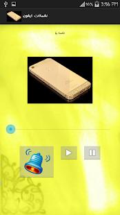 نغمات ايفون الجديدة - screenshot thumbnail