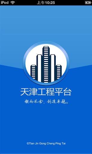 天津工程平台