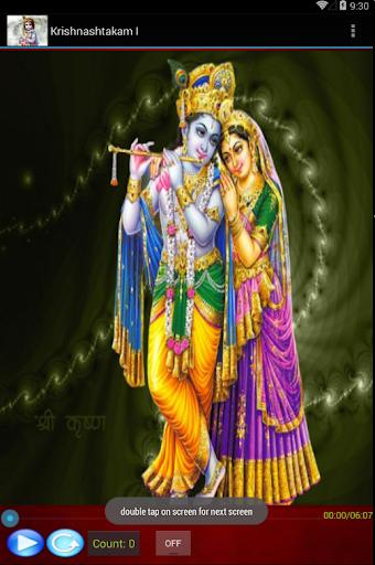 Krishnashtakam I