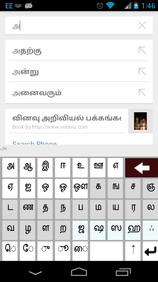 Tamil Keyboard- screenshot