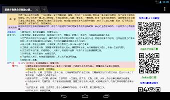 Screenshot of Detailed Astrology Divination