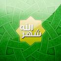 Shahru Allah : شهر الله logo
