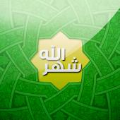 Shahru Allah : شهر الله