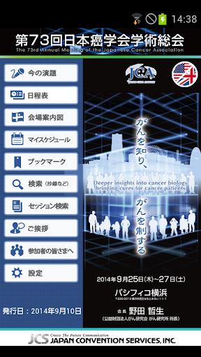 第73回日本癌学会学術総会 Mobile Planner