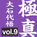 生涯の極真空手[初級編]09