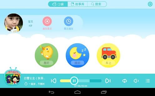 口袋故事听听聽聽HD-給寶寶聽兒歌、故事、三字經(kids) 教育 App-愛順發玩APP