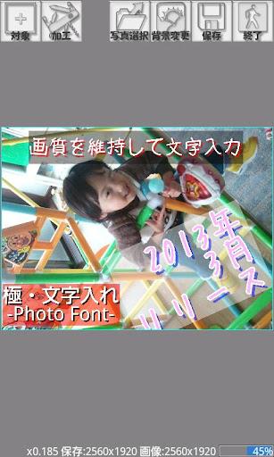 極・文字入れ - Photo Font - きわみ
