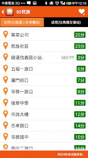 免費交通運輸App|高雄公車動態 - 高雄市公車路線時刻表即時查詢|阿達玩APP