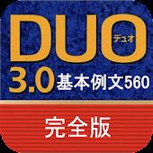 DUO 3.0 基本例文560 完全版