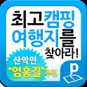 대한민국 최고의 캠핑여행지를 찾아라!