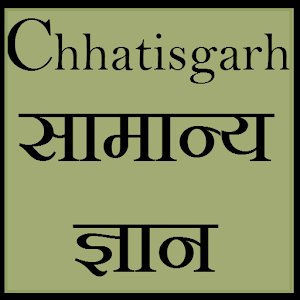 Chattisgarh Gk in Hindi
