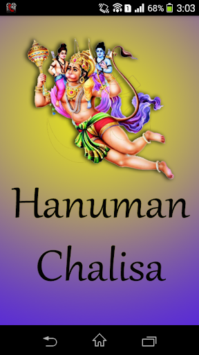 Hanuman Chalisa - Hindi Book