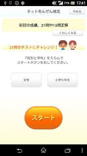 Yahoo!あんしんねっと for SoftBank|玩工具App免費|玩APPs