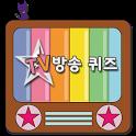 TV방송 퀴즈 icon