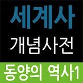 세계사개념사전_동양역사1