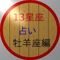 13星座占い(新・牡羊座編) logo