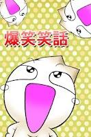 Screenshot of 爆笑笑話