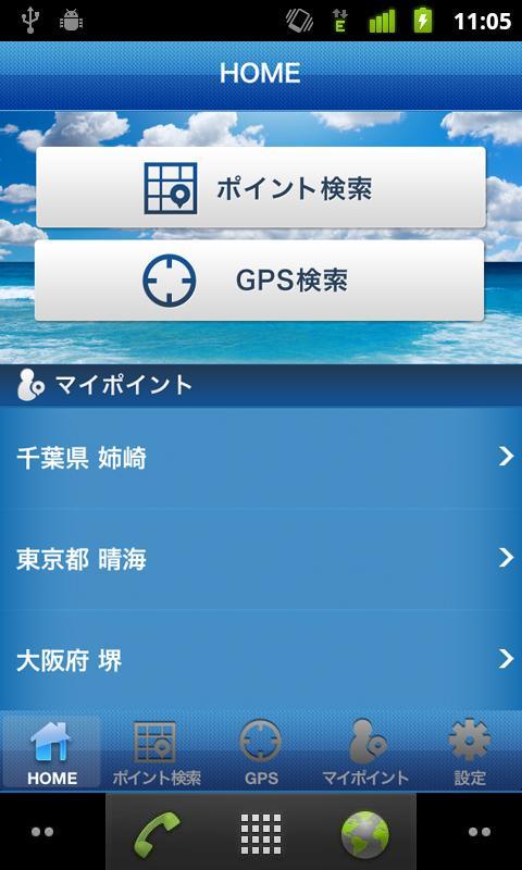 タイドグラフ(釣り、サーフィン、ダイビング、潮汐表、潮時表)- screenshot