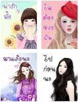 Screenshot of สติ๊กเกอร์ไลน์ฟรี เกาหลี 2