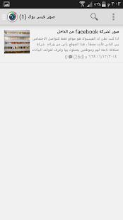 تطبيق عالم فيس بوك / كل ما يختص بالفيس بوك LDrp2ootJgjQEynDp4HC