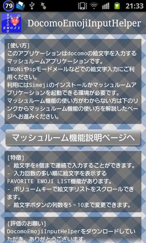 ドコモ絵文字入力補助【非公式】- screenshot