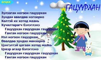 Screenshot of Mongol Хүүхдийн Дуу Kids Music