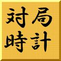 対局時計 icon