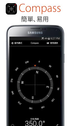 【免費工具App】指南針 (Compass)-APP點子