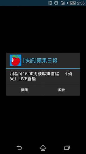 台湾苹果日报