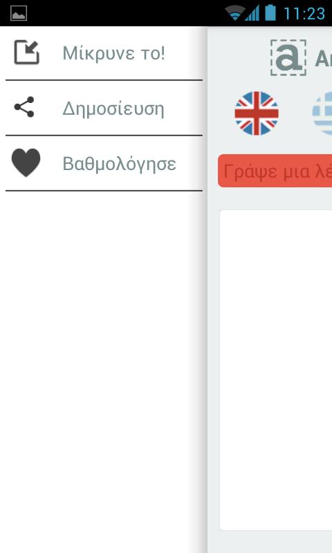 Λύτης αναγραμματισμού! - screenshot