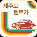 제주도렌트카 logo