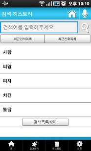 포켓114(내폰안에114) - screenshot thumbnail